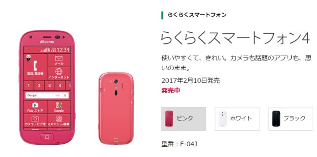 ドコモ らくらくスマートフォン4