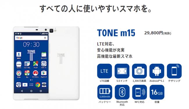 TONE m15