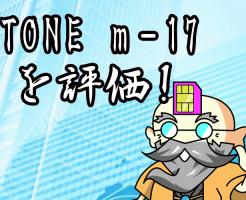 TONE m-17を評価