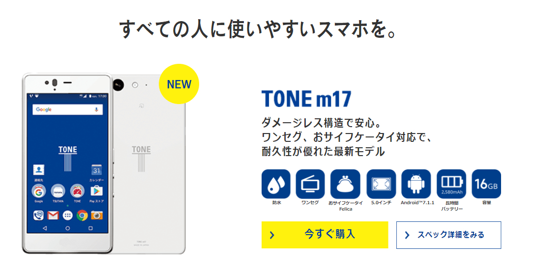 TONE m-17